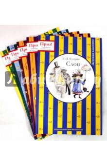 Детская классика (Комплект из 5 книг)