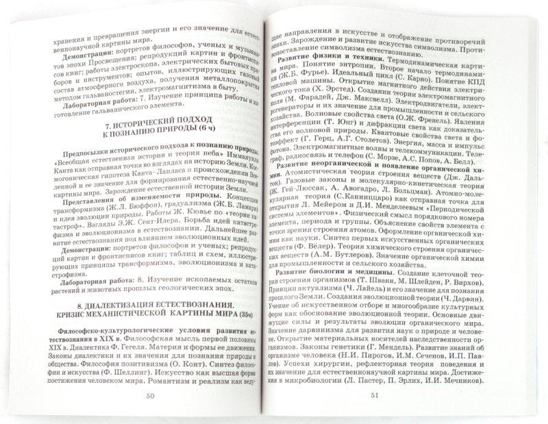 Гдз по биологии 9 класс теремов петросова никишов