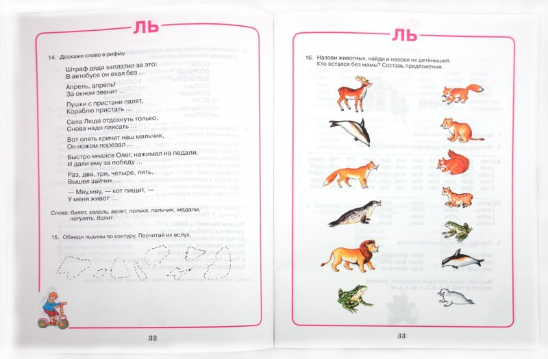 Иллюстрация 1 из 16 для Домашняя тетрадь для логопедических занятий с детьми: в 9 выпусках: выпуск 2. Звук ЛЬ - Юлия Жихарева-Норкина | Лабиринт - книги. Источник: Лабиринт