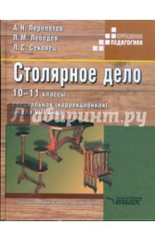 Книгу По Столярному Делу.Rar