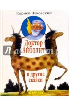 Чуковский Корней Иванович Доктор Айболит и другие сказки