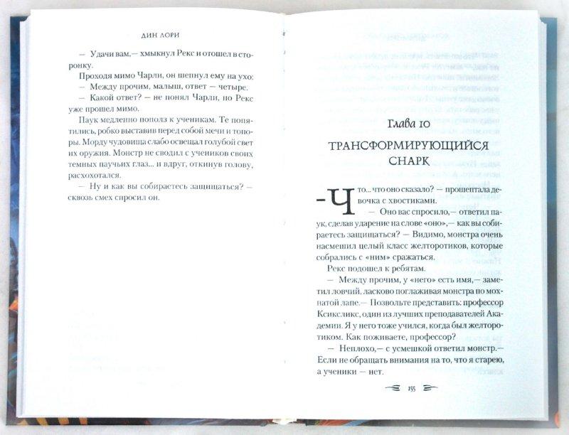 Иллюстрация 1 из 9 для Академия кошмаров - Дин Лори | Лабиринт - книги. Источник: Лабиринт