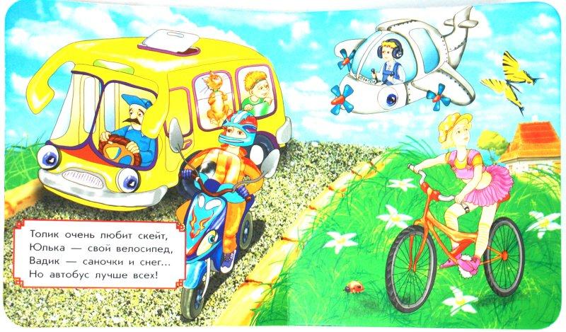 Иллюстрация 1 из 5 для Книжка с глазками: Автобус - Ушкалов, Ушкалов | Лабиринт - книги. Источник: Лабиринт