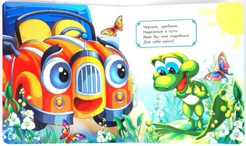 Иллюстрация 1 из 5 для Книжка с глазками: Легковушка и лягушка - Татьяна Полякова | Лабиринт - книги. Источник: Лабиринт