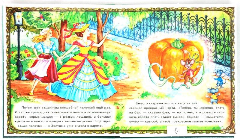 Иллюстрация 1 из 18 для Оживи сказку: Золушка - Шарль Перро | Лабиринт - книги. Источник: Лабиринт