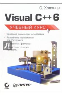 Холзнер Стивен Visual C++ 6. Учебный курс