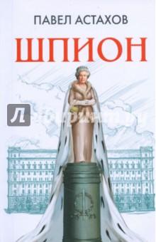Астахов Павел Алексеевич Шпион