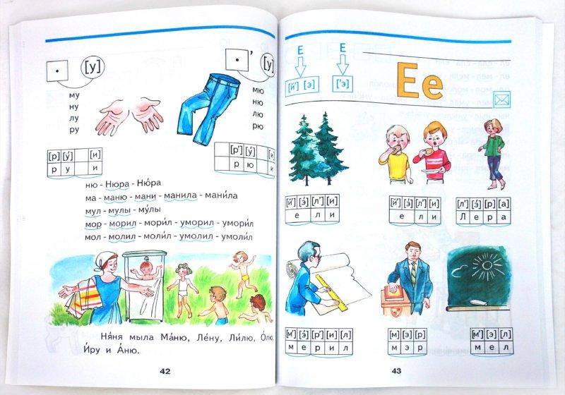 Обучение грамоте (послебукварный период) 1 класс УМК