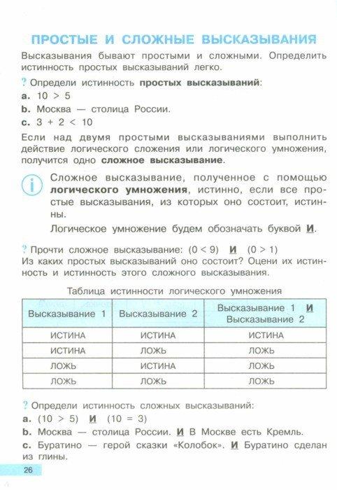 Скачать Решебник Pdf По Информатике 4 Класс Бененсон