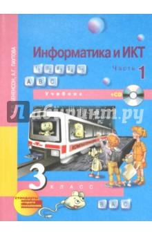 Информатика и ИКТ. 3 класс. Часть 1: Учебник