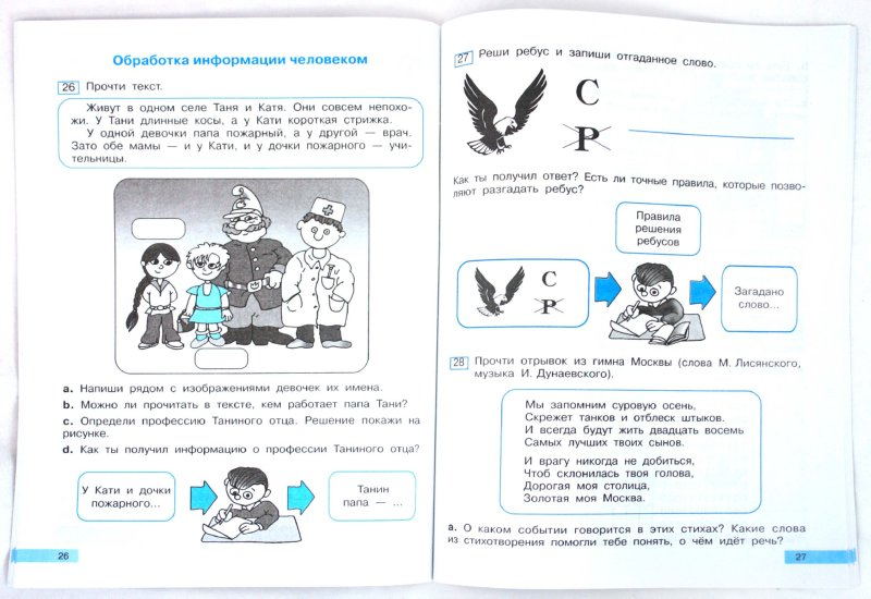 ГДЗ Информатика 4 класс Матвеева (рабочая тетрадь)