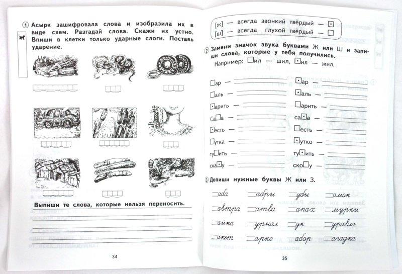 Решебник 5 Класс Шклярова