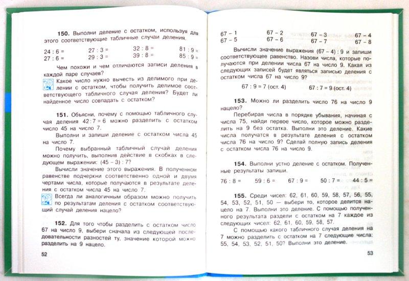 гдз по математике 4 класс по учебнику чекин 2 часть ответы