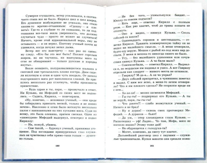 Иллюстрация 1 из 5 для Айдарский острог - Сергей Щепетов | Лабиринт - книги. Источник: Лабиринт