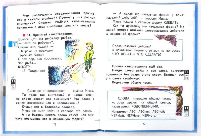 Гдз по русскому 1 класс учебник чуракова