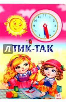 Книжка-часы: Тик-так