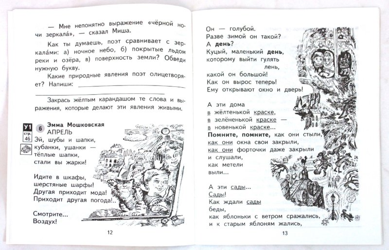 класс 4 печатная литература тетрадь гдз