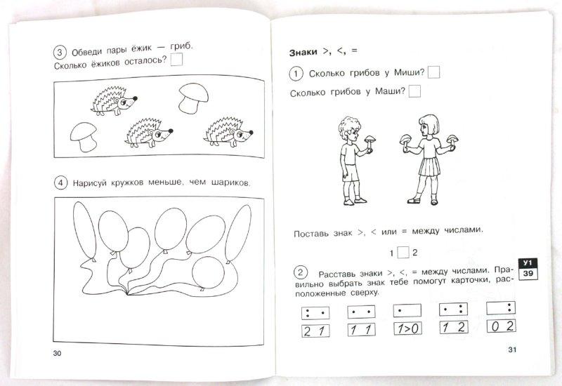 Гдз По Математике 4 Класс Герман О.и Ответы