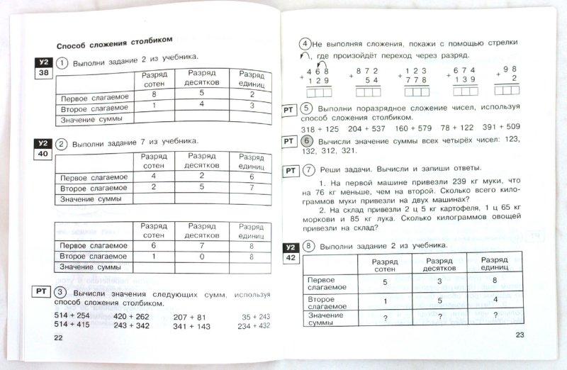 страница номер решебник класс а.л.чекин по 73 243 математики 4