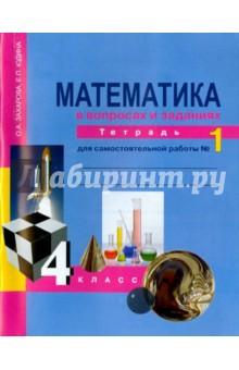 Математика 4 класс а.л.чекин решебник часть 1
