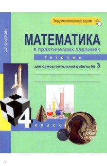 Математика в практических заданиях. 4 класс. Тетрадь для самостоятельной работы №3. ФГОС