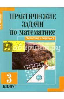 Математика. 3 класс. Практические задачи. Подготовка к олимпиаде