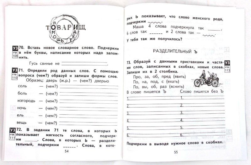 Решебник по русскому 2 класс байкова малаховская еримеева рабочая тетрадь