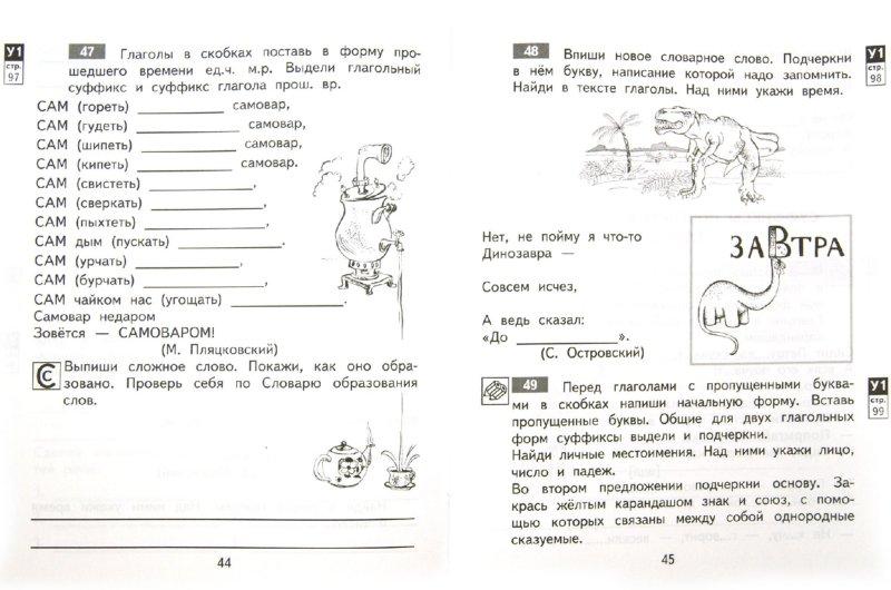Решебник по русскому языку т а байкова 4 класс specificationpeople.
