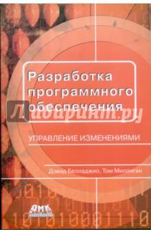 Разработка программного обеспечения: управление изменениямиПрограммирование<br>Эта книга об инженерной дисциплине, которая называется управлением конфигурацией программного обеспечения (software configuration management - SCM), а также о широко используемом продукте SCM - ClearCase, который автоматизирует и поддерживает практическое применение SCM посредством модели, называемой унифицированным управлением изменениями (Unified Change Management - UCM). Настоящая книга раскрывает базовые концепции, типичные проблемы SCM, возникающие по мере роста и усложнения программных систем, а также способы применения инструментов и процессов SCM для решения этих проблем. Также обсуждаются расширенные темы SCM, включая управление географически разделенными командами разработчиков, и сочетания SCM с управлением запросами на изменение (или отслеживанием дефектов).<br>