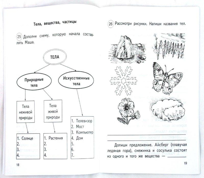 Иллюстрация 1 из 1 для книги окружающий