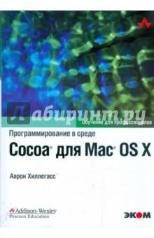 Программирование в среде Cocoa для Mac OS XПрограммирование<br>Если вы разрабатываете приложения для Мака или рассчитываете в ближайшем будущем заняться этим, эта ставшая бестселлером книга - именно тот источник информации, который вам нужен. В ней есть практически все, что нужно знать, чтобы разрабатывать полноценные, функциональные приложения для OS X, она написана в легком обучающем стиле и тщательно выверена, и это делает ее бесценным ресурсом для любого программиста на платформе Mac. <br>В книге описываются язык программирования Objective-C, ключевые стандарты дизайна Cocoa и три наиболее часто используемых инструмента разработчика: Xcode, Interface Builder и Instruments. Она рассказывает также о технологиях, впервые появившихся в Mac OS X 10.4 и 10.5, в том числе о Xcode 3, Objective-C 2, Core Data, сборке мусора и Core Animation. <br>Для программистов и разработчиков.<br>