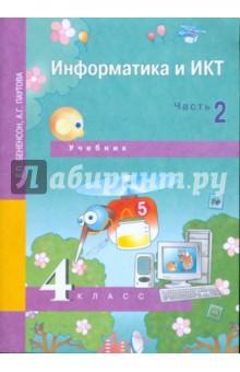 Информатика и ИКТ. 4 класс. Часть 2. Учебник