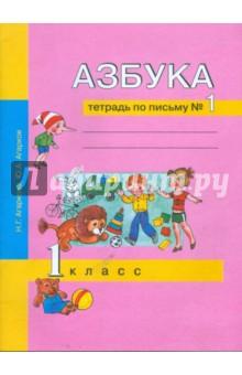 Азбука. Тетрадь по письму №1. 1 класс
