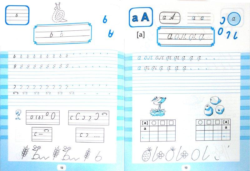 Как сделать азбуку в тетради