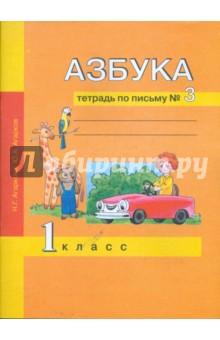 Азбука. Тетрадь по письму №3. 1 класс