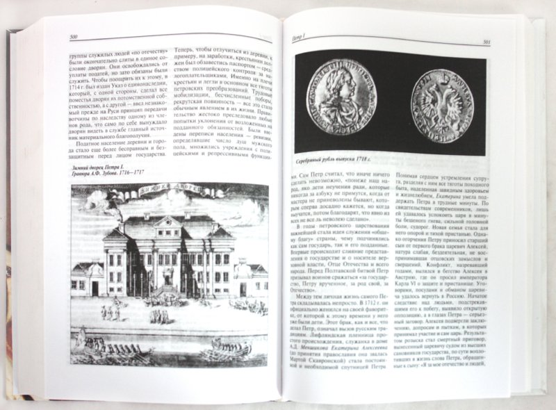 Иллюстрация 1 из 11 для Исторический лексикон. XVIII век | Лабиринт - книги. Источник: Лабиринт