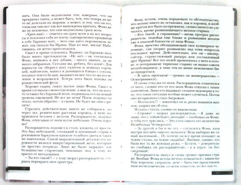 Иллюстрация 1 из 4 для Страсти по Фоме. Книга 1: Поединок - Сергей Осипов   Лабиринт - книги. Источник: Лабиринт