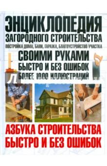 Энциклопедия загородного строительства: постройка дома, бани, гаража, благоустройство участка
