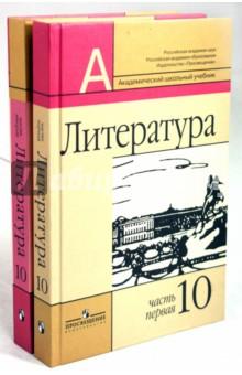 Литература. 10 класс. Учебник. Базовый и профильный уровни. В 2-х частях