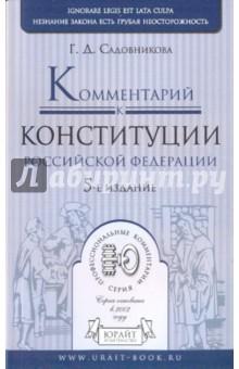 Комментарий к Конституции Российской Федерации (постатейный)