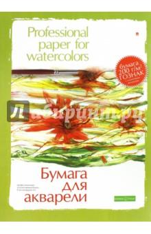 Бумага для акварели 8 листов (4-007)