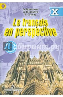 Французский язык. 10 класс: Учебник для общеобразоват. организаций с углубл. изучением фр. яз. ФГОС