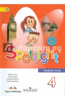 Английский в фокусе. 4 класс. Учебник для общеобразовательных учреждений. ФГОС
