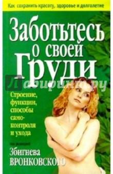 Вронковски Збигнев Заботьтесь о своей груди