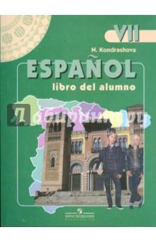 Испанский язык 7 класс: учебник