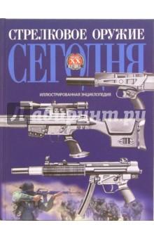 Воллерт Гюнтер Стрелковое оружие сегодня