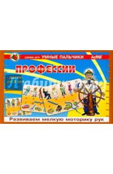 """Шнуровка """"Профессии"""" (04323)"""