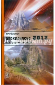 Апокалипсис-2012, или Пророчества майя