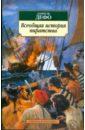 Дефо Даниель. Всеобщая история пиратства