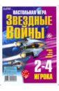 Настольная игра Звездные Войны (02107)